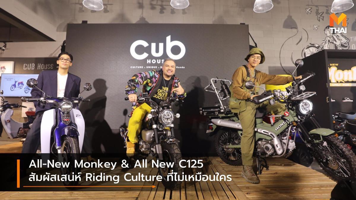 All-New Monkey & All New C125 สัมผัสเสน่ห์ Riding Culture ที่ไม่เหมือนใคร