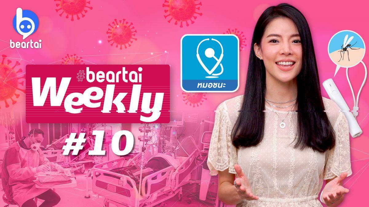 beartai Weekly#10 แนะนำแอปฯ _หมอชนะ_ สู้ภัย COVID-19