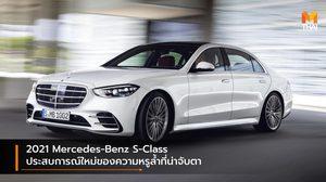 2021 Mercedes-Benz S-Class ประสบการณ์ใหม่ของความหรูล้ำที่น่าจับตา