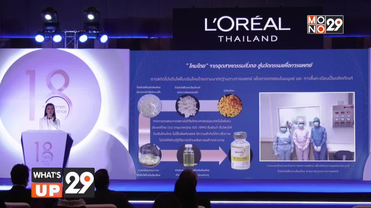 โครงการทุนวิจัย ลอรีอัล ประเทศไทย