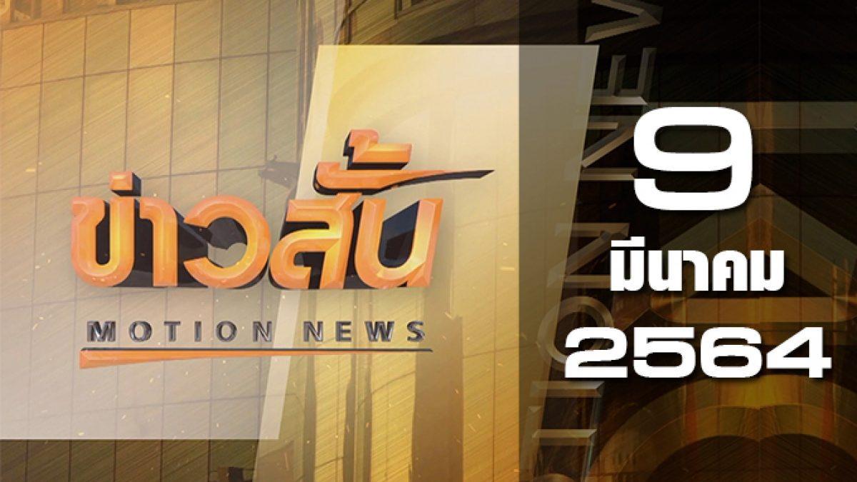 ข่าวสั้น Motion News Break 1 09-03-64