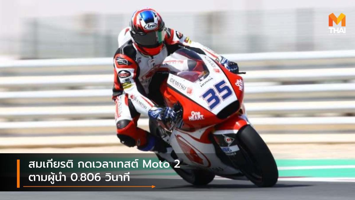 สมเกียรติ กดเวลาเทสต์ Moto 2 ตามผู้นำ 0.806 วินาที ลุ้นสนามแรก 6-8 มีนาคม