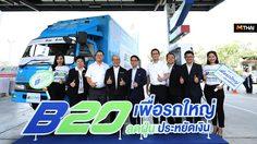 PTT OR เปิดจำหน่ายน้ำมันดีเซล B20 ภายในสถานีบริการน้ำมัน ครั้งแรกในประเทศไทย