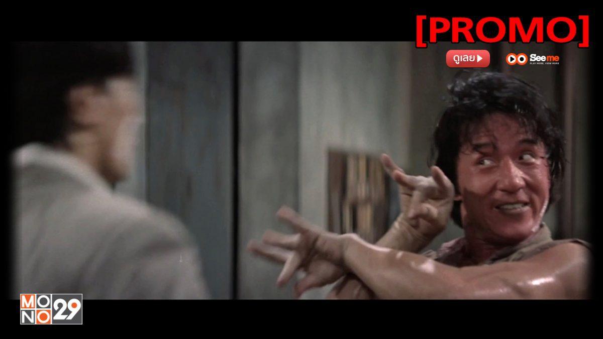 Drunken Master II ไอ้หนุ่มหมัดเมา 2 [PROMO]