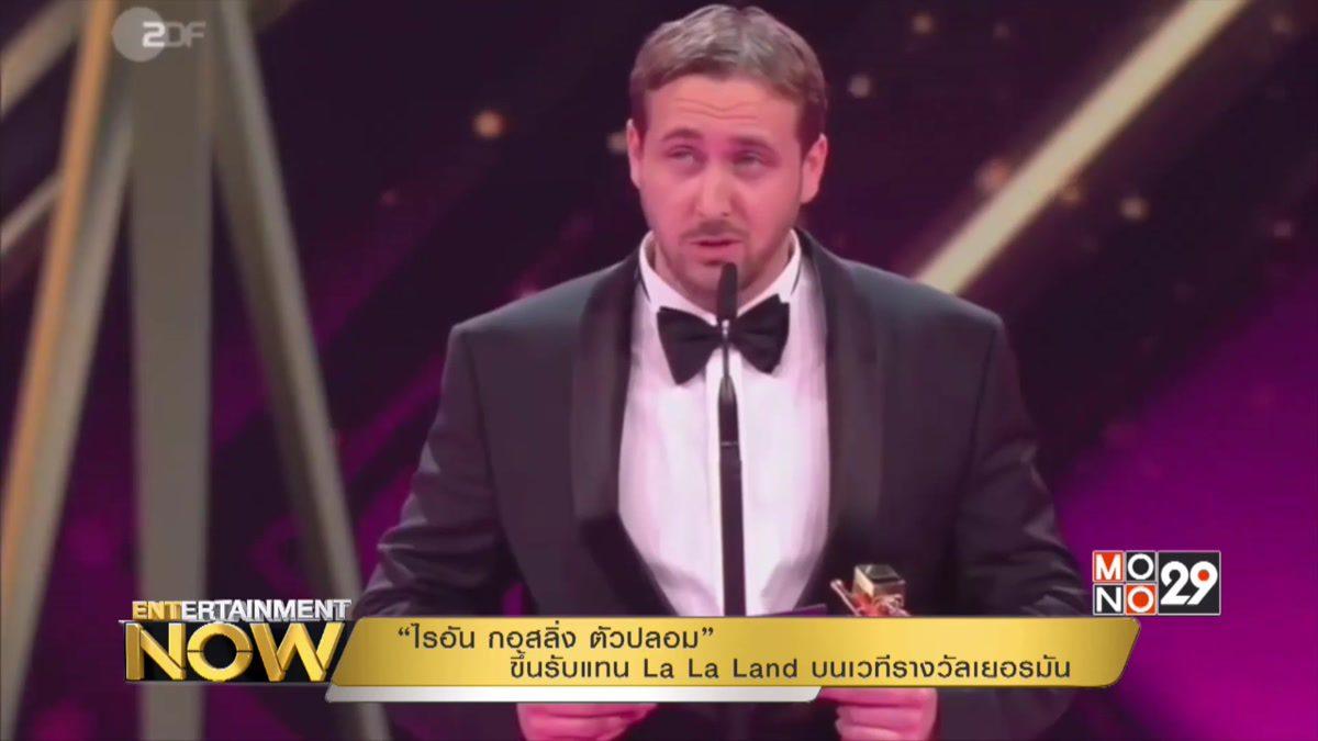 """""""ไรอัน กอสลิ่ง ตัวปลอม"""" ขึ้นรับแทน La La Land บนเวทีรางวัลเยอรมัน"""