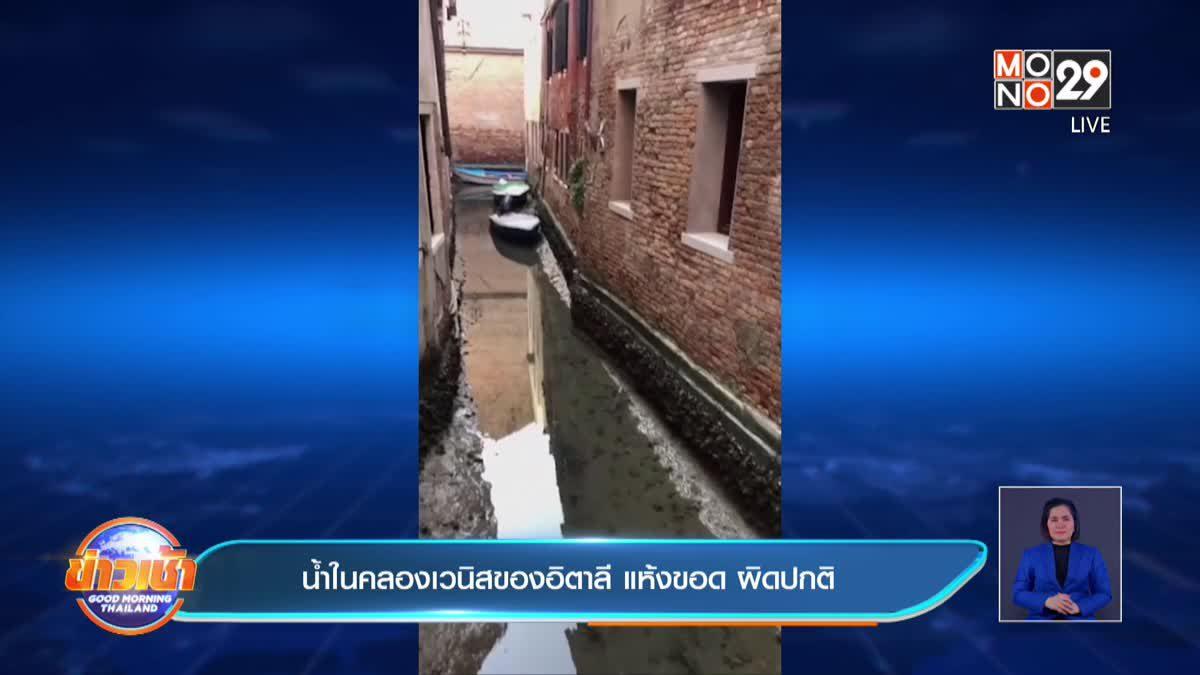 น้ำในคลองเวนิสของอิตาลี แห้งขอด ผิดปกติ