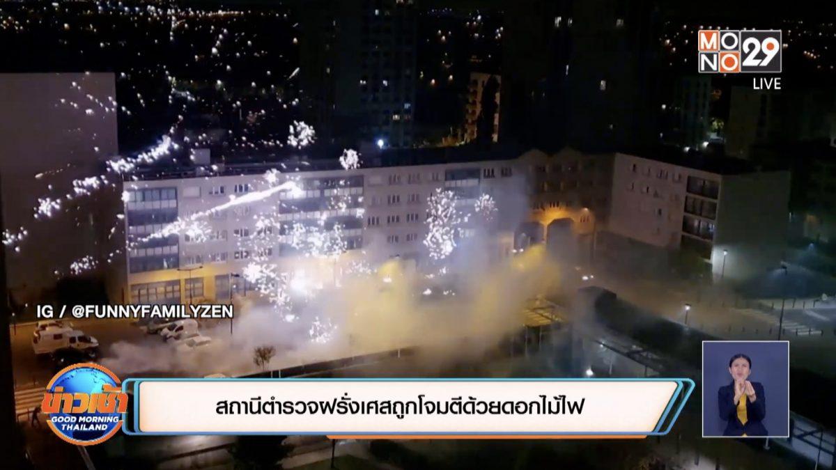 สถานีตำรวจฝรั่งเศสถูกโจมตีด้วยดอกไม้ไฟ