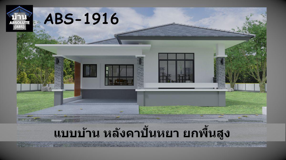 แบบบ้าน Absolute ABS 1916 บ้าน หลังคาปั้นหยา ยกพื้นสูง