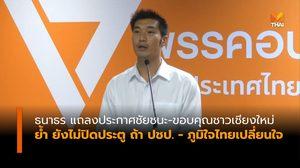 ธนาธร แถลงขอบคุณชาวเชียงใหม่ ขอให้ ปชป.-ภูมิใจไทยคิดทบทวนใหม่