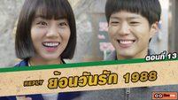 ซีรี่ส์เกาหลี ย้อนวันรัก 1988 (Reply 1988) ตอนที่ 13 อย่าลืมของฝากฉันนะ [THAI SUB]