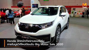 Honda จัดหนักทัพยานยนต์เด่นภายในบูธวิถีใหม่ต้อนรับ Big Motor Sale 2020