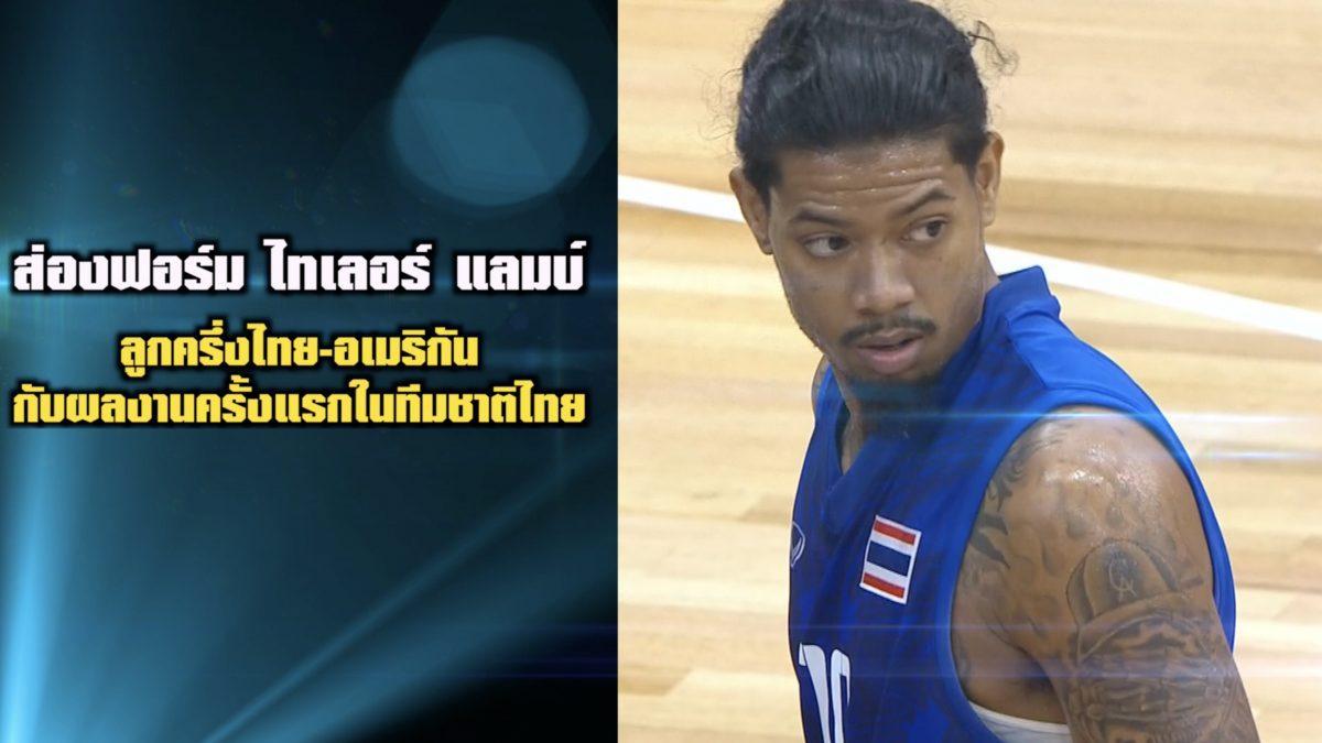 ส่องฟอร์ม ไทเลอร์ แลมบ์ ลูกครึ่งไทย - อเมริกัน กับผลงานครั้งแรกในทีมชาติไทย