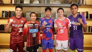 ไม่ธรรมดา! ส่องค่าพลัง 5 นักเตะไทยในฟุตบอลเจลีก 'FIFA 19'