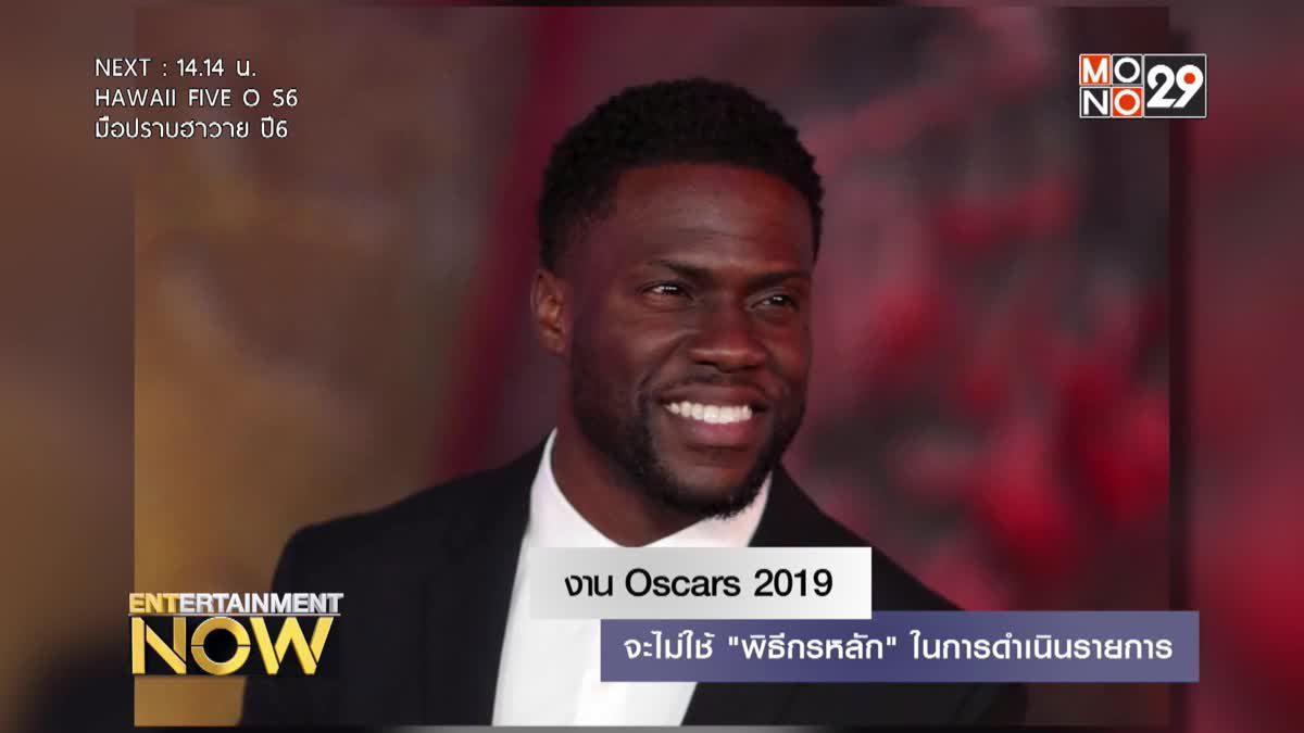 """งาน Oscars 2019 จะไม่ใช้ """"พิธีกรหลัก"""" ในการดำเนินรายการ"""