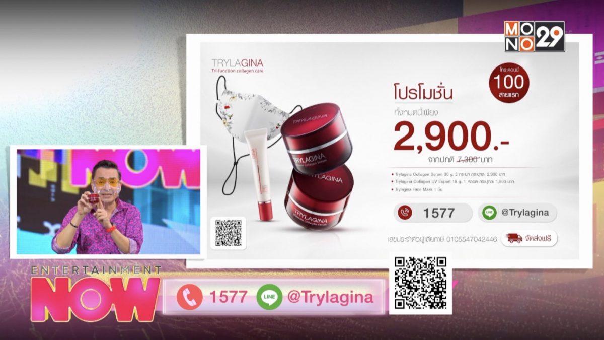 Trylagina ซื้อ 1 แถม 1 ฟรีกันแดด 1 ชิ้น และหน้ากากผ้าอีก 1 ชิ้น จาก 7,300 บาท เหลือเพียง 2,900 บาท