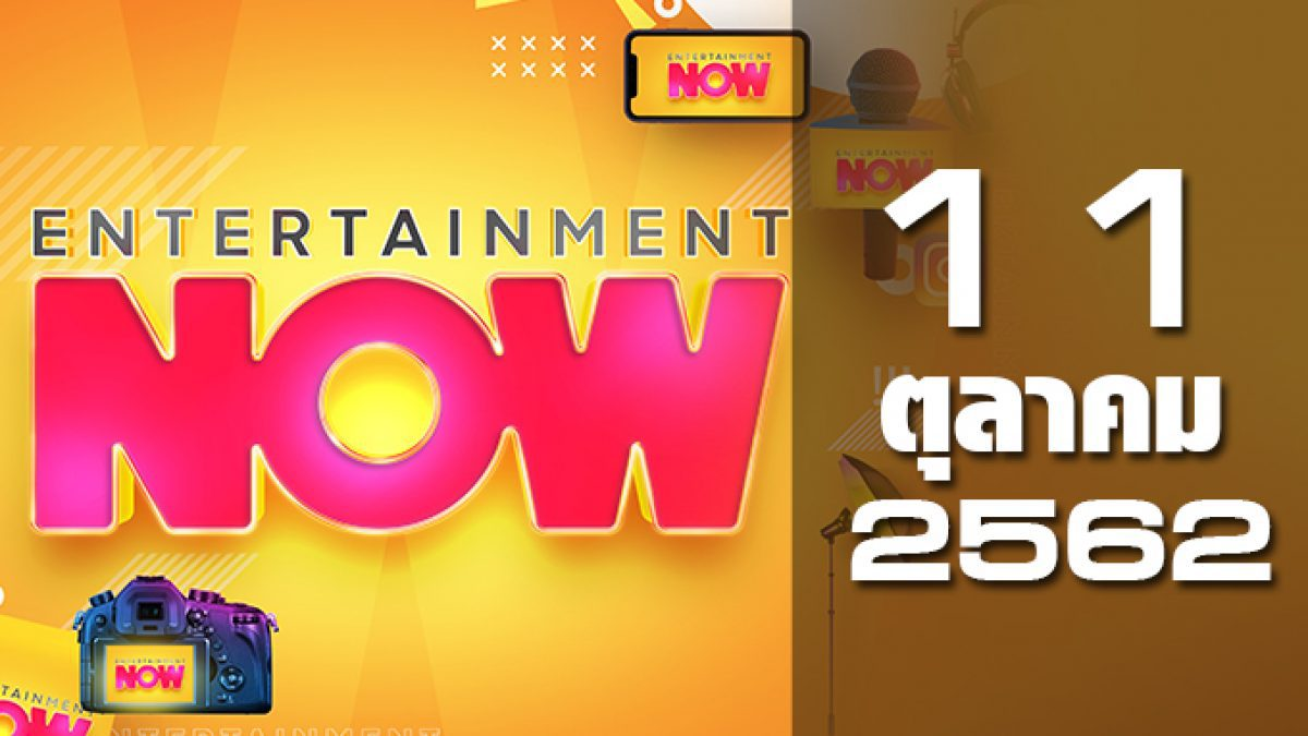 Entertainment Now Break 1 11-10-62