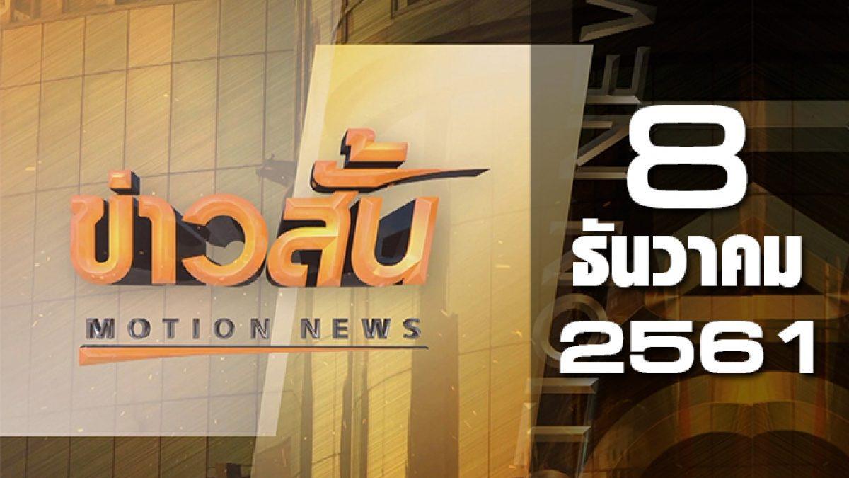ข่าวสั้น Motion News Break 2 08-12-61