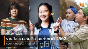 อเล็กซ์ – หนูนา – น้องฮูโต๋ คว้ารางวัลเยาวชนดีเด่นแห่งชาติ 2562
