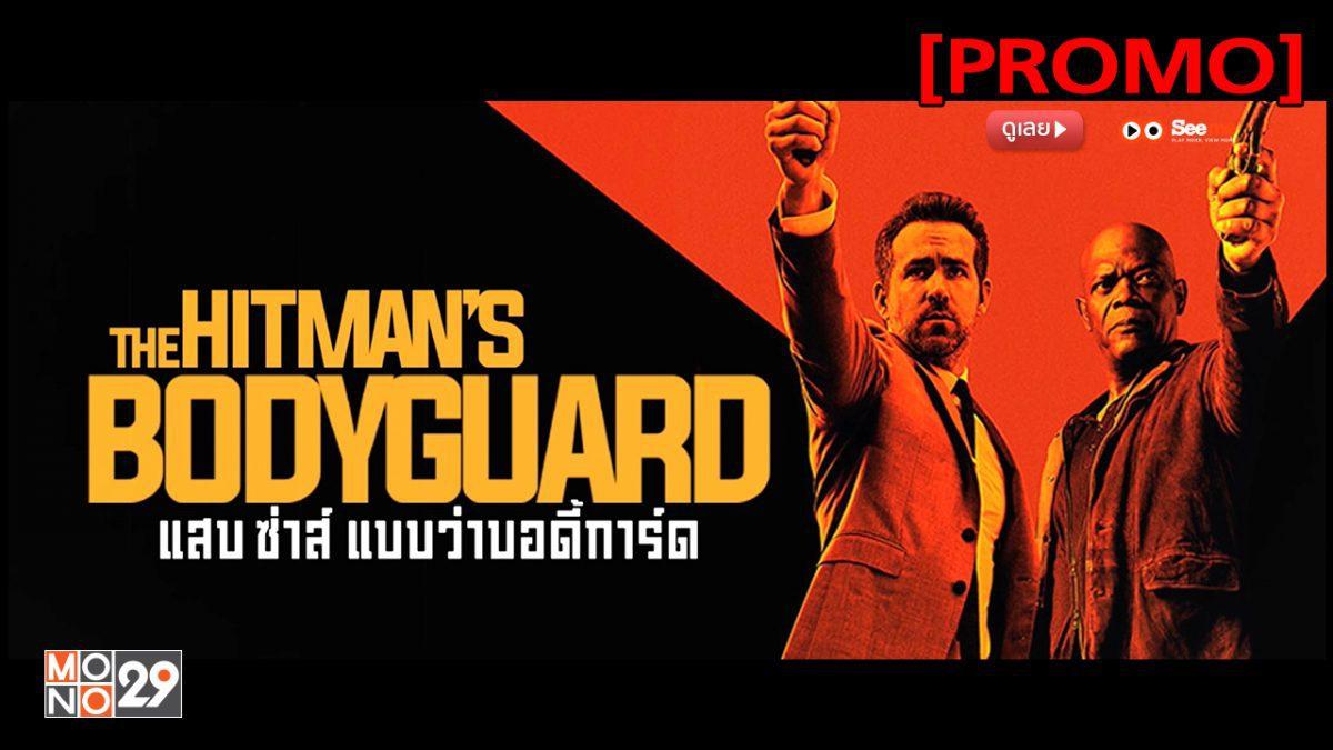 The Hitman's Bodyguard แสบซ่าส์ แบบว่าบอร์ดี้การ์ด [PROMO]