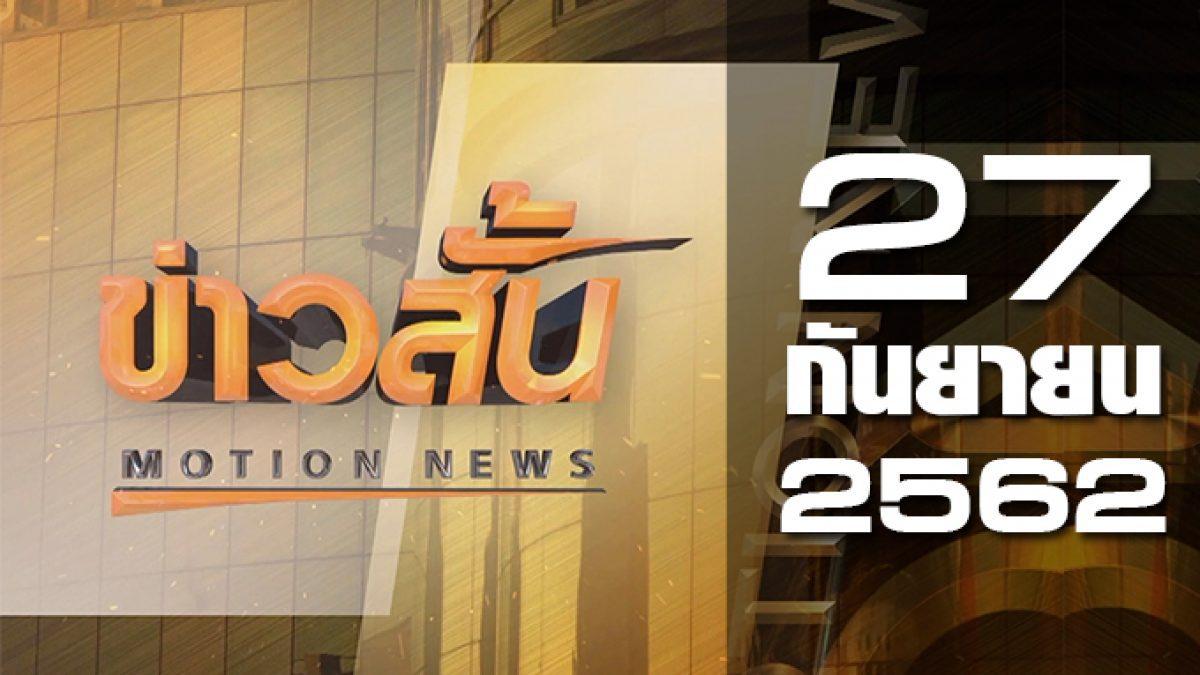 ข่าวสั้น Motion News Break 1 27-09-62