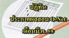 ปฏิทินประกาศผลสอบ O-Net จากสทศ. เดือนมี.ค. 59