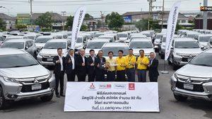 Mitsubishi Motor ส่งมอบรถยนต์ จำนวน 169 คัน ให้แก่ 3 องค์กรภาครัฐชั้นนำ