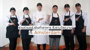 ประกาศรับสมัครนิสิต นักศึกษา ร่วมแข่งขันทำอาหารชิงทุนศึกษาดูงานที่ Amsterdam