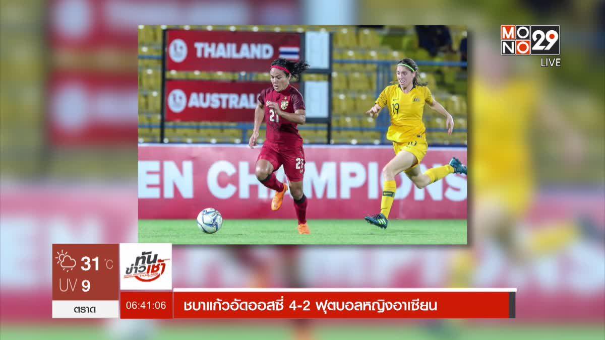 ชบาแก้วอัดออสซี่ 4-2 ฟุตบอลหญิงอาเซียน