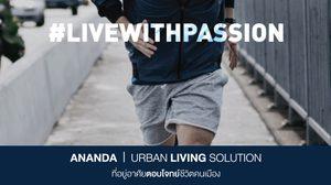 ปลุก Passion คนเมือง ผ่าน Corporate Branding Campaign ครั้งแรก