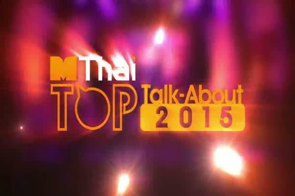กลับมาอีกครั้ง! MThai Top talk-About 2015 งานประกาศรางวัลที่สุดแห่งสังคมออนไลน์
