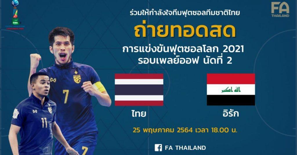 ถ่ายทอดสด ฟุตซอลโลก 2021 ไทย vs อิรัก เพลย์ออฟ นัดที่ 2