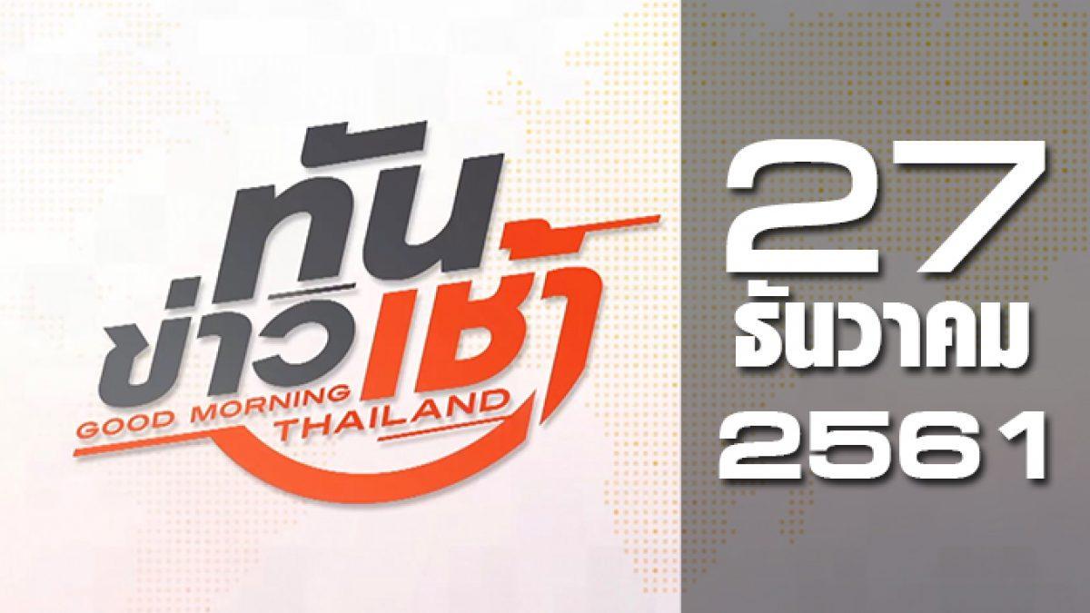 ทันข่าวเช้า Good Morning Thailand 27-12-61
