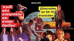 'ขวบปีแห่งอาชญากรรมและฆาตกรต่อเนื่อง' รู้จักความโหดยุค 60-70 ผ่านหนังโลก