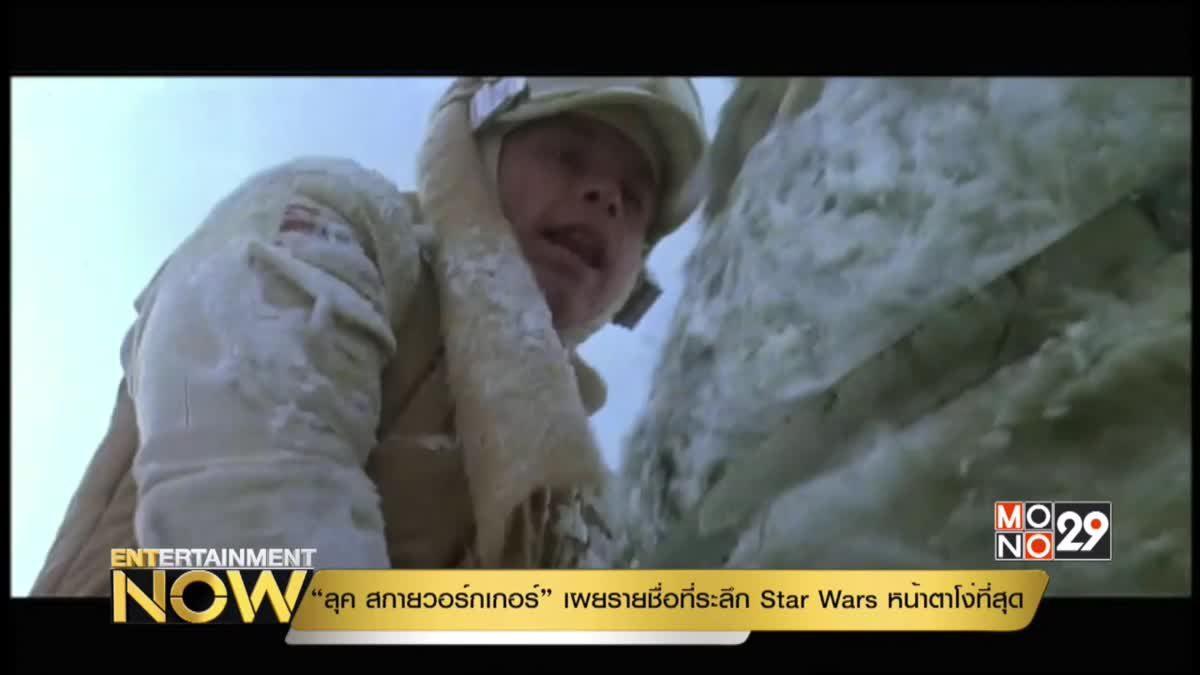 """""""ลุค สกายวอร์กเกอร์"""" เผยรายชื่อที่ระลึก Star Wars หน้าตาโง่ที่สุด"""