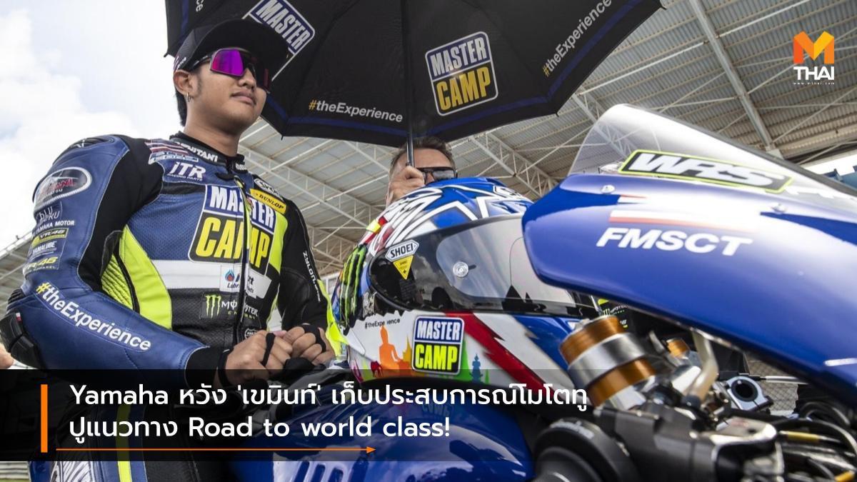 Yamaha หวัง 'เขมินท์' เก็บประสบการณ์โมโตทู ปูแนวทาง Road to world class!