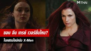 จีน เกรย์ เวอร์ชั่นไหนที่แฟนๆ รัก?!! ย้อนดูสองสาวพลังฟีนิกส์ ในแฟรนไชน์หนัง X-Men