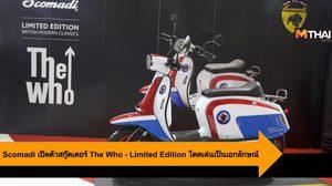 Scomadi เปิดตัวสกู๊ตเตอร์ The Who-Limited Edition โดดเด่นอย่างเป็นเอกลักษณ์
