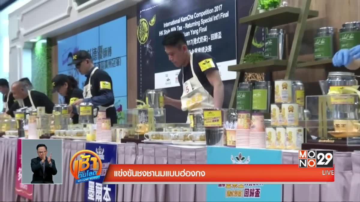 แข่งขันชงชานมแบบฮ่องกง