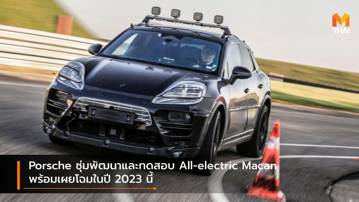 Porsche ซุ่มพัฒนาและทดสอบ All-electric Macan พร้อมเผยโฉมในปี 2023 นี้