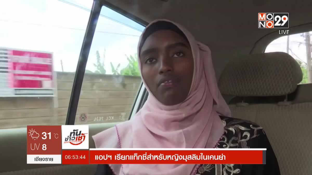 แอปฯ เรียกแท็กซี่สำหรับหญิงมุสลิมในเคนย่า