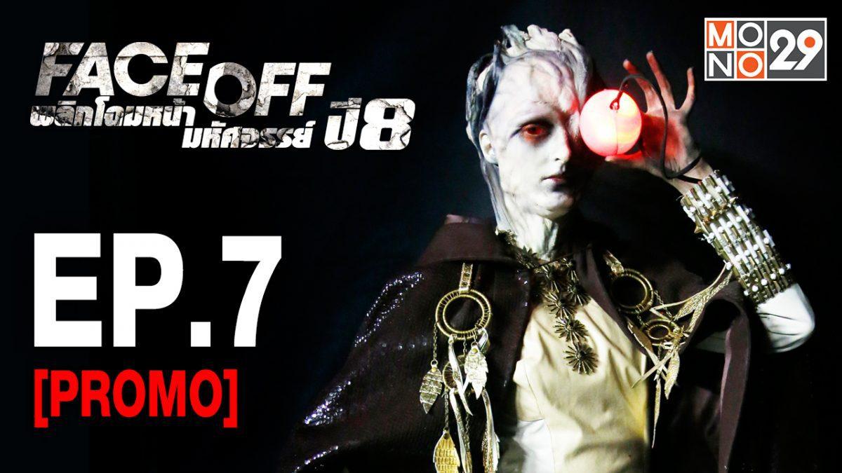 Face Off พลิกโฉมหน้ามหัศจรรย์ ปี8 EP.7 [PROMO]