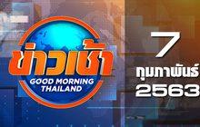 ข่าวเช้า Good Morning Thailand 07-02-63