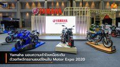 Yamaha มอบความเร้าใจเหนือระดับด้วยทัพจักรยานยนต์ใหม่ใน Motor Expo 2020