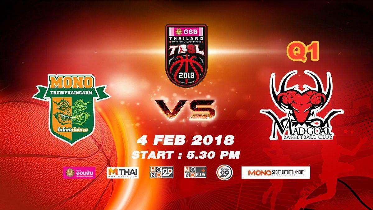 Q1 Mono Thew (THA) VS Madgoat (THA) : GSB TBSL 2018 ( 4 Feb 2018)
