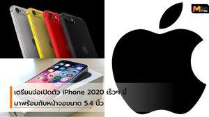 iPhone 2020 ขนาดหน้าจอ 5.4 นิ้ว แฝด iPhone 8 จ่อเปิดตัวเร็วๆ นี้