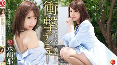 Marie Watanabe อดีตไอดอล AKB48 เข้าวงการ AV ในชื่อ Nana Mizushima