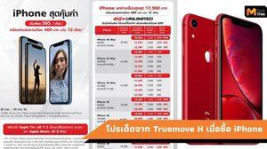 ให้ไว!! โปรเด็ดสุดคุ้มจาก Truemove H เมื่อซื้อ iPhone ลดสูงสุดถึง 17,900 บาท