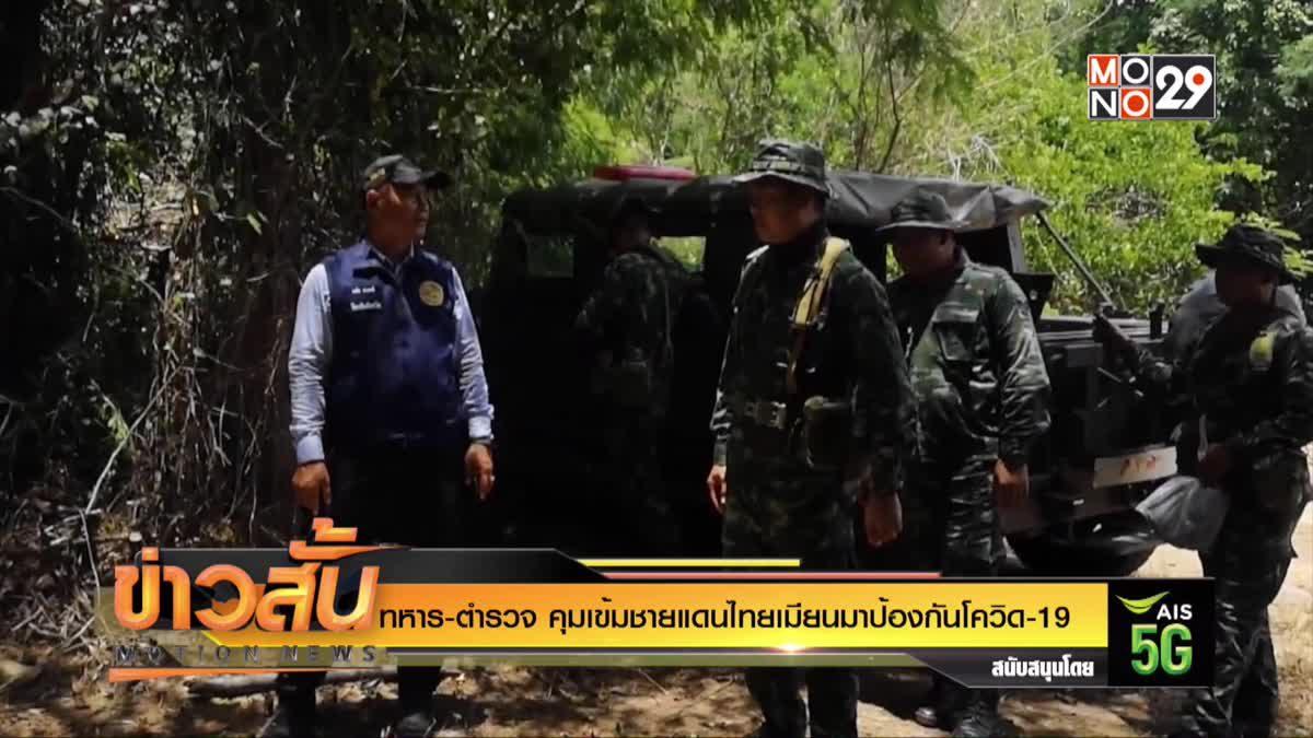 ทหาร-ตำรวจ คุมเข้มชายแดนไทยเมียนมาป้องกันโควิด-19