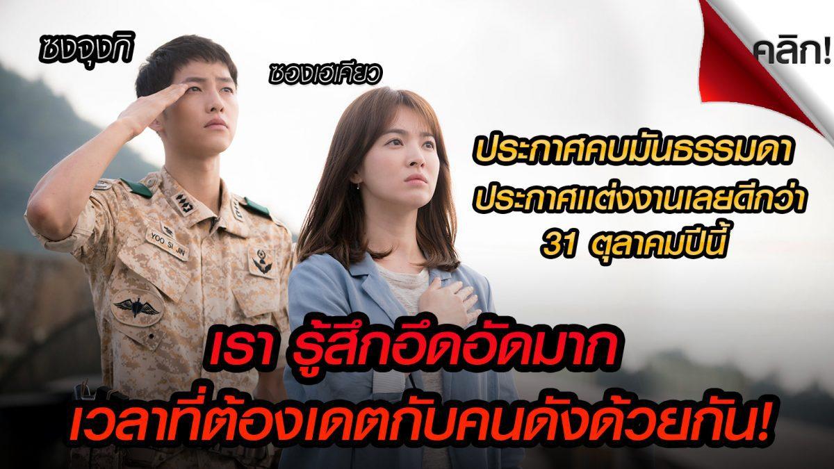 (คลิปข่าวเด่นบันเทิงต่างประเทศ) เจาะความรักที่ไม่ลับของ ซงจุงกิ-ซองเฮเคียว