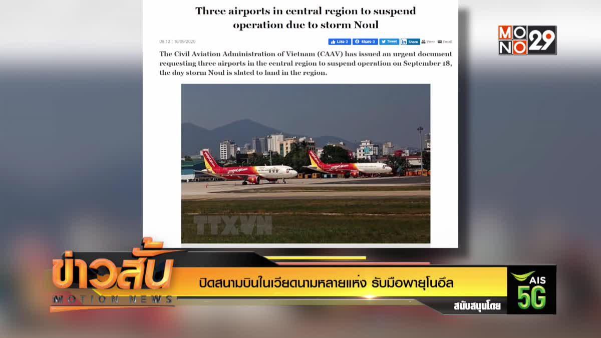 ปิดสนามบินในเวียดนามหลายแห่ง รับมือพายุโนอึล